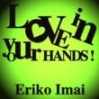 今井絵理子 LOVE in your HANDS!