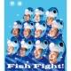 野猿 Fish Fight!