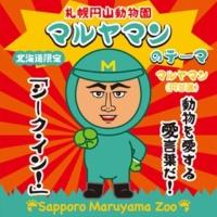 マルヤマン(円谷満) マルヤマンのテーマ(カラオケ)
