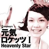元気ロケッツ Star Line(Japanese Version)