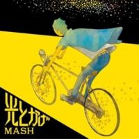 MASH 列車