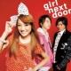 girl next door ダダパラ!!