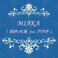 MIAKA 君がいた夏 feat.ブリスタ(クレンチ&ブリスタ)