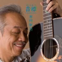 谷村新司 100年ラブソング