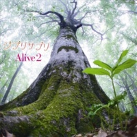 Alive2 Arrietty's Song