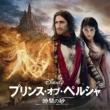 V.A. プリンス・オブ・ペルシャ/時間の砂 オリジナル・サウンドトラック
