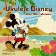 ジェイク・シマブクロ Ukulele Disney