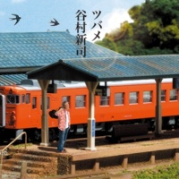 谷村新司 Slow Train