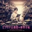 Taku Takahashi 「ビブリア古書堂の事件手帖」オリジナル・サウンドトラック