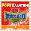 m.c.A・T 「速報!歌の大辞テン!!」presents POPS DAIJITEN! 昭和 VS 平成