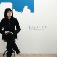 前川紘毅 明日への道(Instrumental)