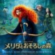 坂本美雨 メリダとおそろしの森 オリジナル・サウンドトラック