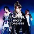 メガマソ Loveless,more Loveless