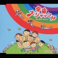 LOVE JETS 宇宙大ロマンス(カラオケ)
