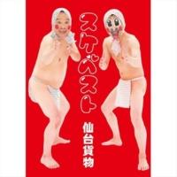 仙台貨物 神様もう少しだけ(スケベストver.)