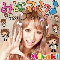 Misaki みんなマイミク♪ feat.DJ みかん(7)