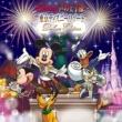 梶 裕貴 Disney 声の王子様~東京ディズニーリゾート(R)30周年記念盤