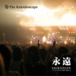 The Kaleidoscope 永遠(渋谷公会堂Live Version)