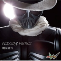 鳴海荘吉 Nobody's Perfect instrumental