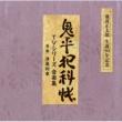 津島利章 TV「鬼平犯科帳」オープニング・テーマ(完全版)