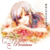 佐藤聡美 ふしぎ工房症候群 Premium 3 「夢見る少女は空を飛ぶ」 第8話『ギャルの想い』