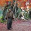 加古 隆 最後の忠臣蔵 オリジナル・サウンドトラック