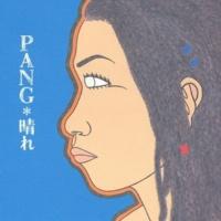 PANG 白煙