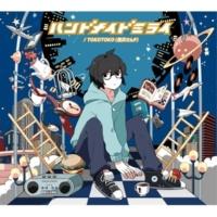 TOKOTOKO(西沢さんP) ナツメ・ライナーノーツ feat.IA