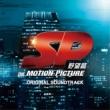 菅野祐悟 Security Police -Movie Version-
