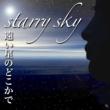 starry sky 遠い星のどこかで