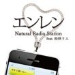 Natural Radio Station エンレン feat. 松咲リエ