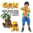 加藤清史郎 GON GON GON~小さな王様 (Jungle Island ver)