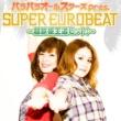 DOMINO パラパラオールスターズ pres. SUPER EUROBEAT~超鉄板王道ヒット!~