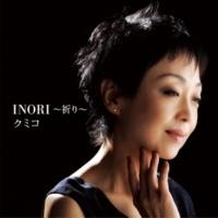 クミコ INORI~祈り~ピアノ・ヴァージョン
