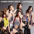 仮面ライダーGIRLS Last Engage
