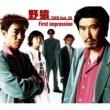 野猿 First impression(feat.CA)