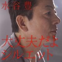 水谷豊 シルエット ~instrumental.~