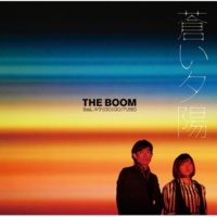 THE BOOM feat.ユウ(GO!GO!7188) 蒼い夕陽