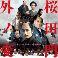 長岡成貢 襲撃のテーマ part 2