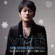 シン・スンフン Shin Seung Hun Winter Special  愛という贈りもの