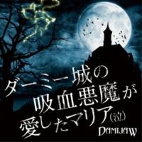 DAMIJAW ダーミー城の吸血悪魔が愛したマリア(泣)