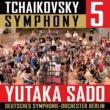 佐渡 裕 チャイコフスキー:交響曲第5番