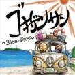 GOKIGEN SOUND LETTER feat. 湘南乃風
