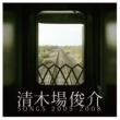 清木場俊介 清木場俊介 SONGS 2005-2008