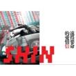 信(シン) 陥落