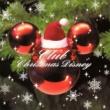 DOMINO クラブ・クリスマス・ディズニー