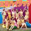 SUPER☆GiRLS 常夏ハイタッチ