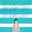 "土岐麻子 TOKI ASAKO ""LIGHT!"" ~CM & COVER SONGS~"