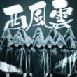 西風雲 Break your name