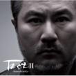 音楽:岩代太郎 The Red Cliff ~映画「レッドクリフ」より~